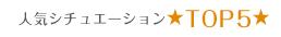 人気シチュエーション★TOP5★
